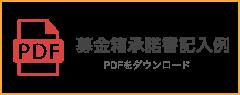 DL_募金箱承諾書記入例