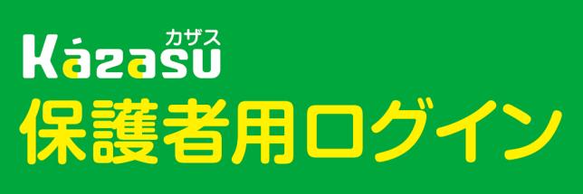 kazasu_banner_b