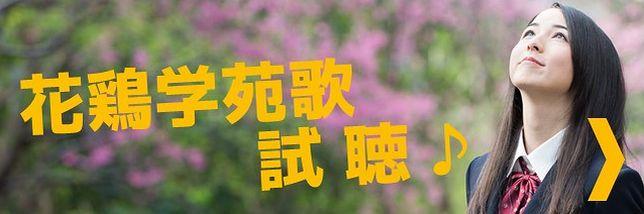 gakuen_song